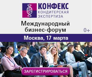 Бизнес‐форум «Конфекс. Кондитерская экспертиза»