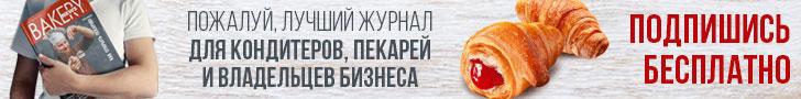 Подписка bakery_news